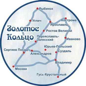 Экскурсионные туры по золотому кольцу